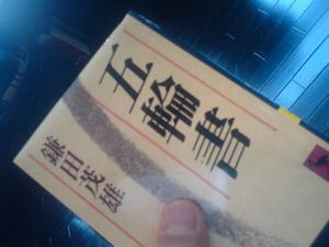 haneda-musashi-2m.jpg