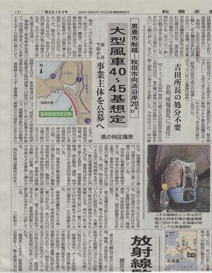 sakigake-11-5-29-ms.jpg
