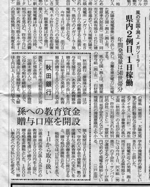 7月30日さきがけ記事・潟上ms.jpg