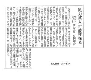 電気新聞記事2014年2月.jpg