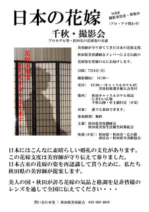 撮影会・プレス用チラシms_edited-1.jpg