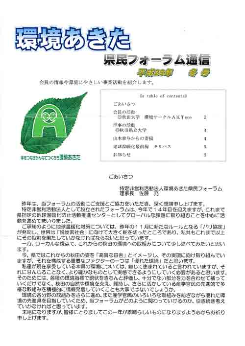 http://0009.jp/hiroblog/npo-foramnews-1s.jpg